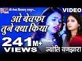 Download Lagu O bewafa tune kya kiya || Latest Hindi Sad Song 2018 || Jyoti Vanjara || Full HD Video || Mp3 Free