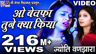 O bewafa tune kya kiya || Latest Hindi Sad Song 2018 || Jyoti Vanjara || Full HD Video ||
