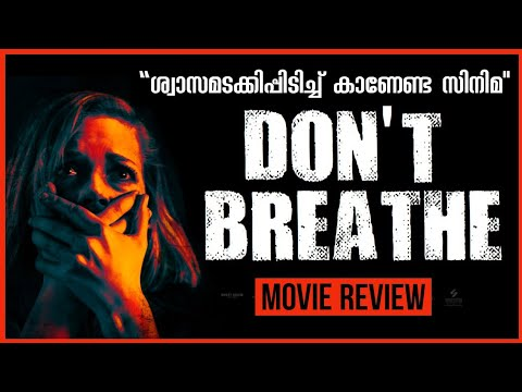 Don't Breathe(2016) | Movie Review in Malayalam | Vintagevlog