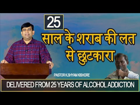 Srisailam   Delivered from 25 years of Alcohol Addiction – JCNM Testimonies Hindi