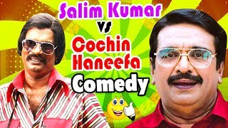 Video Salim Kumar Vs Cochin Haneefa Comedy Scenes | Vol 1 | Mammootty | Jayaram | Dileep | Jayasurya MP3, 3GP, MP4, WEBM, AVI, FLV Oktober 2018