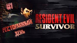 Resident Evil: Gun Survivor HARD прохождение. Путь B # 1 Ресторанный день