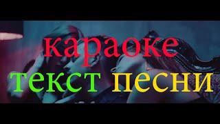 Миша Марвин Dj Kan Стерва КАРАОКЕ ТЕКСТ ПЕСН�