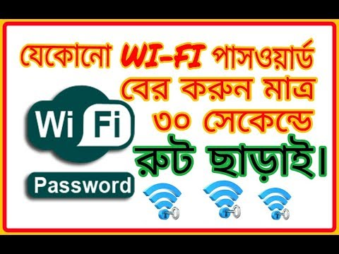 Download See Any connect WI-FI passwords without having root in just 30 seconds. WiFi password show non roo