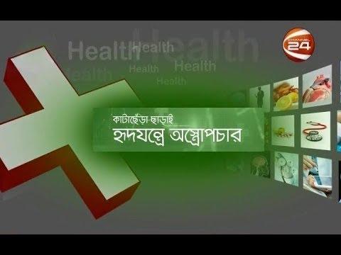 কাটাছেঁড়া ছাড়াই হৃদযন্ত্রে অস্ত্রোপচার   Health Plus   হেলথ প্লাস   28 August 2019
