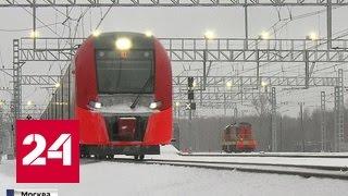 Открылась последняя станция МЦК