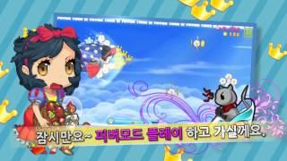 스윙런: 삐뚤어진 공주들 for Kakao YouTube video