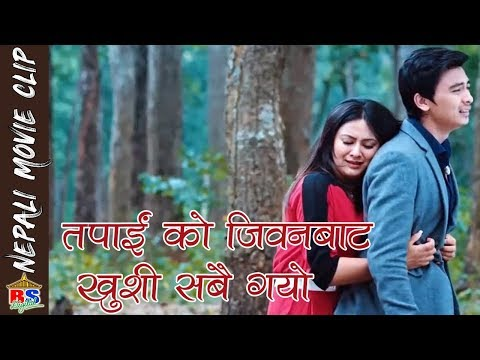 (तपाईं को जिवन बाट खुशी सबै गयो    NAI NABHANNU LA 4     Paul Shah Priyanka Karki Barsha Raut - Duration: 6 minutes, 5 seconds.)