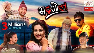 Bhadragol - Episode-201 - 8-March-2019