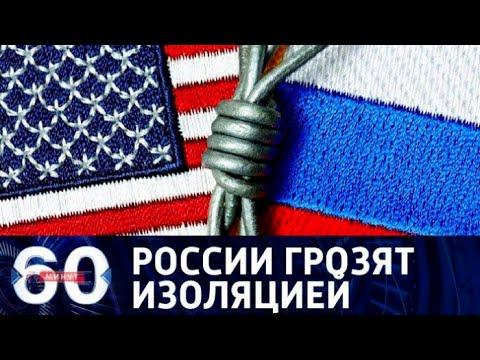 Video 60 минут. США грозят России изоляцией. От 28.08.17 download in MP3, 3GP, MP4, WEBM, AVI, FLV January 2017