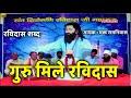 sant ravidas shabad guru mile ravi das by bhakat ramniwas