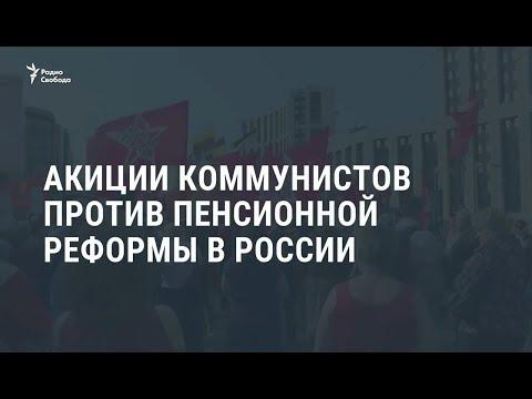 Акции коммунистов против пенсионной реформы в России / Новости - DomaVideo.Ru