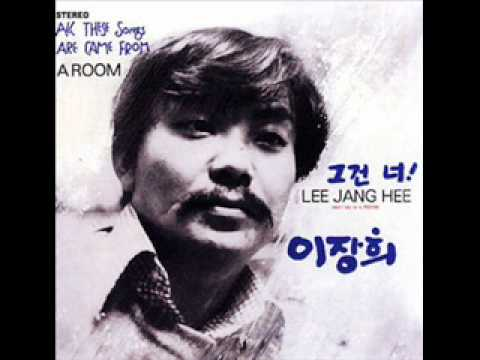  - Track 01 from his third album  ! (1973) Song:   (Geu-geon Neo; It's You) Artist:  (Lee Jang Hee) Album:  ! (Geu-geon Neo; It's You!) Genre: Psych...