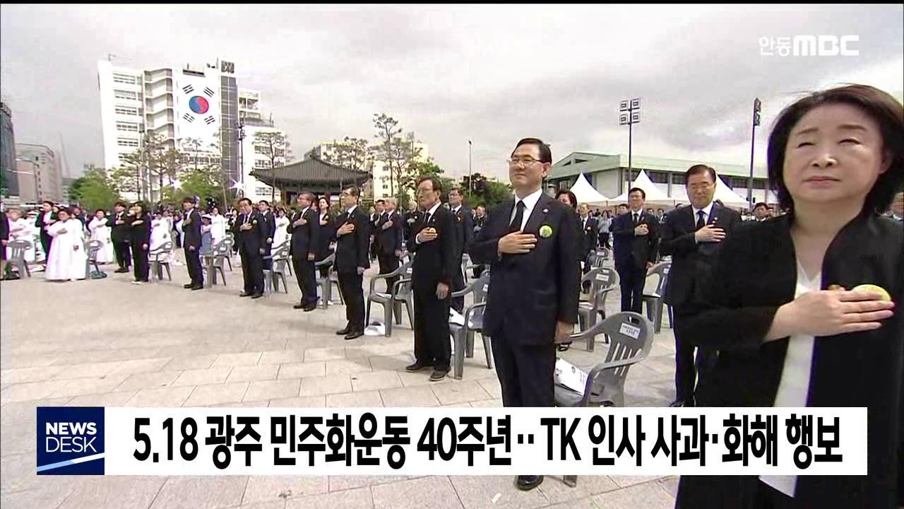 광주 민주화운동 40주년..TK 인사 광주로
