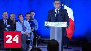 Франсуа Фийон обещает отменить санкции против России