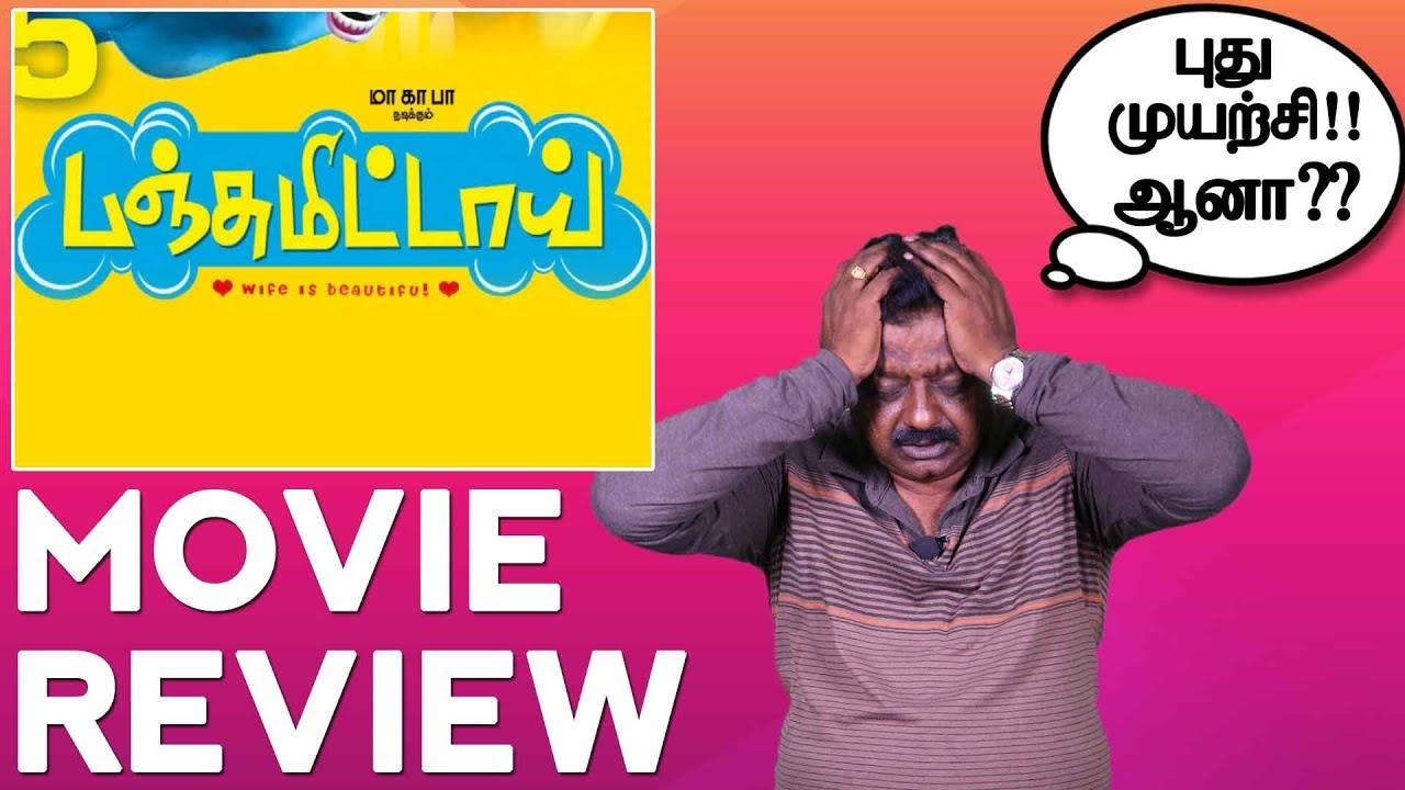 Panjumittai Movie Review| Ma Ka Pa Anand, NikhilaVimal, Pandiarajan, Sendrayan| Panjumittai Review
