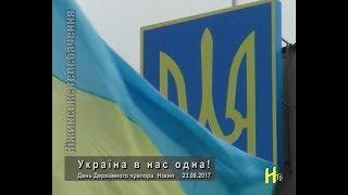 День Державного прапора. Ніжин