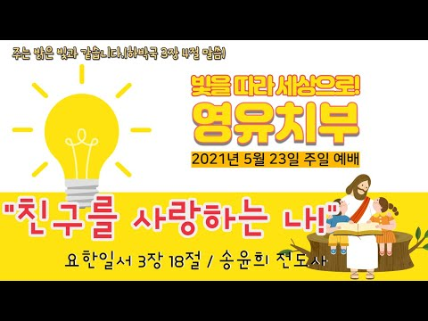"""2021년 5월 23일 차세대온라인예배 - 영유치부 """"친구를 사랑하는 나!"""""""