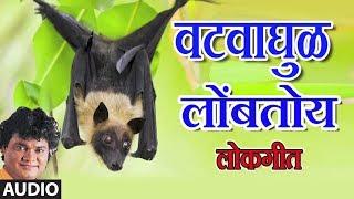 T-Series Marathi Presents वटवाघुळ लोंबतोय गा- मराठी लोकगीत  VATVAGHUL LOMBTOY GA - MARATHI LOKGEET Song Details: Song: ...