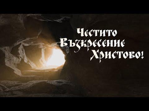 Великденски поздрав от арх. Пламен Мирянов
