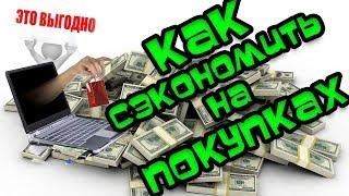 Сервис для экономии на покупках в интернете - http://ali.pub/1f3rcyКонкурс сервиса - http://epngo.bz/epn_race/3t5xeqПереходник obd2 для автомобиля MAZDA 16pin – 17pin – http://ali.pub/1jogxdВы не знаете, как сэкономить на покупках в интернете? В этом видео я вам расскажу о сервисе, с помощью которого можно сэкономить на покупках в интернете. Кешбек работает в таких интернет-магазинах: Алиэкспресс, М-Видео, Связной, Озон, E-96 и других. Сервис опробовал на себе, все работает. Приятного пользования!****************************************************Канал посвящен автомобильной тематике! Я не являюсь профессионалом, но люблю технику, много с ней вожусь и имею свою точку зрения, если она с чьей то не совпадает, не принимайте близко к сердцу!На моем канале вы увидите видео, посвященные компьютерной диагностике автомобилей, их тюнингу и ремонту, тест обзоры новых и б/у автомобилей иностранного и отечественного производства и много всего интересного!Подписывайтесь на канал, добавляйтесь в друзья, пишите комментарии! Мои контакты:Гугл+ https://plus.google.com/u/0/+VDTestЯ в контакте - https://vk.com/id292505394Сайт ГаджетАВТО - https://gadgetavto.ruГруппа в контакте - http://vk.com/club98134034Мои плейлисты: Шкода Йети (Skoda Yeti) 1.8 DSG - https://www.youtube.com/playlist?list=PLJyCbuOXy1JXf02jqR52dArNKcWwwsIkdОтветы на комментарии - https://www.youtube.com/playlist?list=PLJyCbuOXy1JU7xs5QXOkNgd9lYHgA9nm5Спорт - https://www.youtube.com/playlist?list=PLJyCbuOXy1JVuLXjAoVMbUD-lXmRib-B0Тест обзоры новых автомобилей - https://www.youtube.com/playlist?list=PLJyCbuOXy1JXBNE44HeTKNUJ0FtPmCkmJТест обзоры б.у. автомобилей - https://www.youtube.com/playlist?list=PLJyCbuOXy1JUTGVr195QiD9BGRV3UFZ73Проект Субару Форестер 2 - https://www.youtube.com/playlist?list=PLJyCbuOXy1JU06WyCpR3GshZR1vx9-Xj3Как сэкономить на покупках в интернете - https://youtu.be/9tME_x4g760