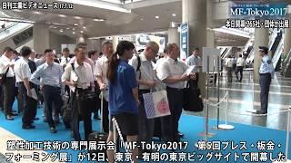 【電子版】MF-Tokyo2017本日開幕-265社・団体が出展(動画あり)