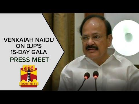 Venkaiah-Naidu-on-BJPs-plan-for-15-day-gala-from-May-26-Press-Meet-ThanthI-TV