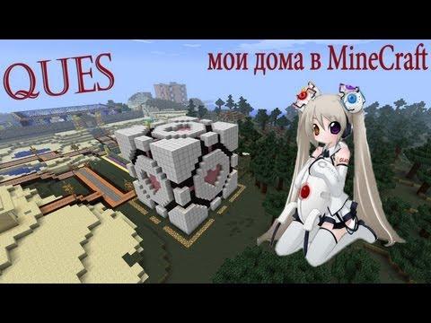 Дома в minecraft кинотеатр механизмы minecraft