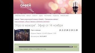 """Фестиваль """"Concordia"""". """"Утро в мажоре"""" с Йосси Тавором и Евгением Златиным."""