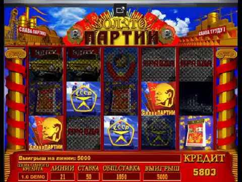 Игровой автомат золото партий бесплатно без регистрации сейчас
