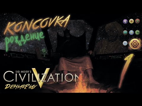 DehiarPlay: Концовка Civilization V - 1 серия [Рождение]