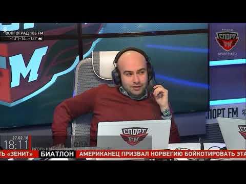 Арустамян и Кытманов на Спорт Фм /100% футбола/ 27.02.18 (часть 1) (видео)