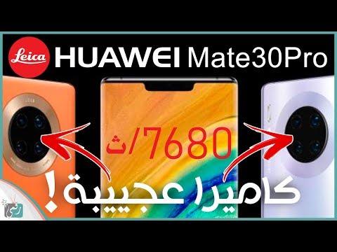 هواوي ميت 30 برو Huawei Mate 30 Pro رسميا | بروفيسور التصوير والقوة وصل