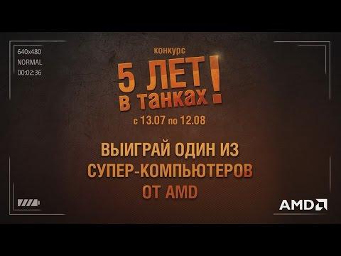 5_лет_в_танках - HomishOfficial