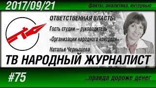 ТВ НАРОДНЫЙ ЖУРНАЛИСТ #75 «Ответственность власти» Наталья Чернышева