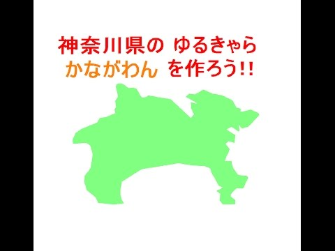 おもしろ動画 神奈川県のゆるきゃらを作ろう!! 大王イカ太郎