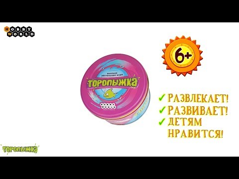 Видео - Торопыжка