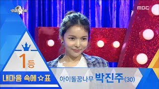 """Park Jin-joo sung 'PICK ME'▶ Playlist for THIS episodes → https://www.youtube.com/playlist?list=PLtqYizcPqxZTUOspCF8L5dwQZ5-o8w0jO▶ Click below for the latest """"Radio Star"""" clips ↓↓↓↓↓↓↓↓↓↓↓↓【Radio Star】.Radio Staris a lighter version of Korean talk show. Atmosphere is very informal and mostly focuses on the comedy aspect. They even jokes about guests' sensitive pasts. Main DJs:Kim Gu-ra, Yoon Jong-shin, Kim Kook-jin, andKyuhyun. ★★★More """"Radio Star"""" clips are available★★★YouTube     https://www.youtube.com/MBCentertainment Facebook    https://www.facebook.com/mbcentertainNaver       http://tvcast.naver.com/radiostarDaum       http://tvpot.daum.net/mypot/View.do?ownerid=45x1okb1If50&playlistid=3589750Homepage  http://www.imbc.com/broad/tv/ent/goldfish/index.html"""