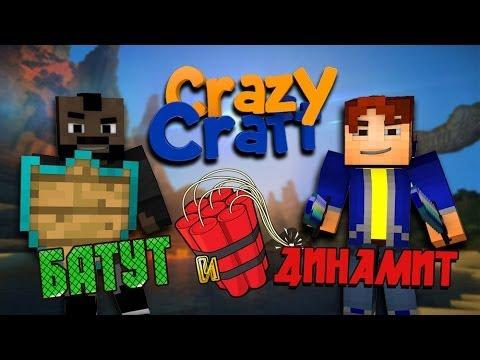 Minecraft - CrazyCraft #24 - БАТУТ И ДИНАМИТ