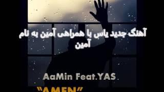 دانلود موزیک ویدیو آمین (با یاس) آمین