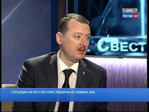 «Свести» с Игорем Стрелковым. 30.01.15