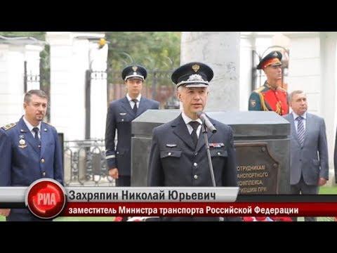 Открытие Памятника сотрудникам транспортного комплекса, погибшим при исполнении профессионального долга в результате террористических актов