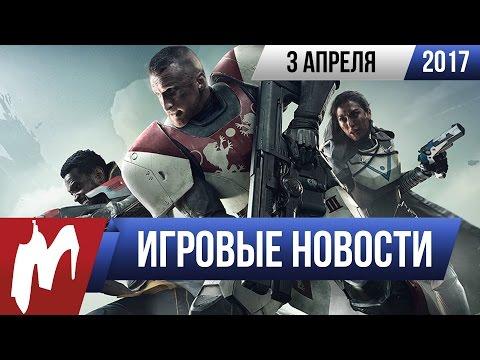 Игромания! Игровые новости, 3 апреля (Destiny 2, StarCraft Remastered, The Secret World)