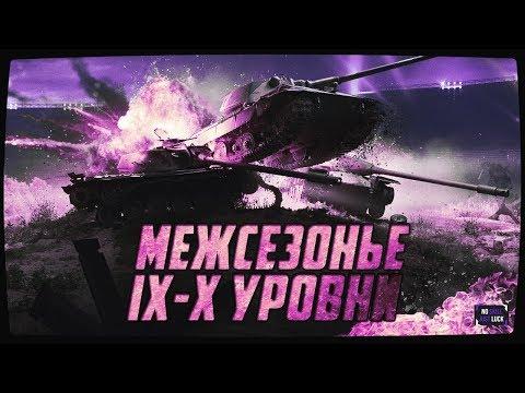 121 и Турнир \Межсезонье IX-X 45\ ГРУППА 1(25.02.18) WoT Blitz