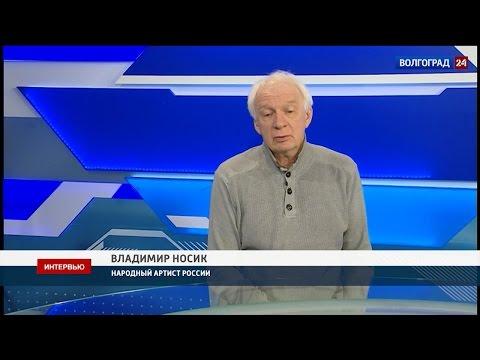 Владимир Носик, народный артист России