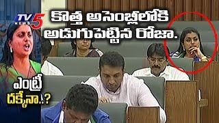 MLA Roja Enter into Assembly | Will Roja Apologise In Assembly Today ? | TV5 News