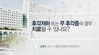 후각장애의 치료 미리보기