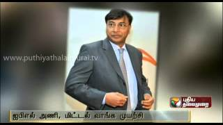 Lakshmi Niwas Mittal Planning To Buy IPL Team spl video news 11-12-2013