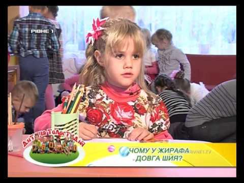 """Дитяча телестудія """"Рівне 1"""" [196-й випуск]"""