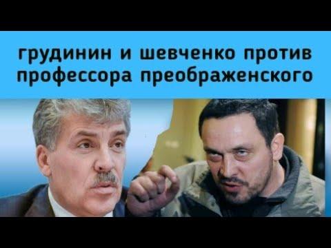 Срочно! Грудинин и Шевченко сделали совместное ...